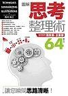 圖解思考整理術:輕鬆整理報告書.企畫書64種方法
