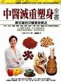 中醫減重塑身全書