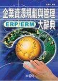 企業資源規劃與管理ERP/ERM大辭典