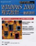 Windows 2000程式設計:徹底研究