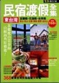 東台灣民宿渡假全集