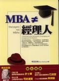 MBA≠經理人
