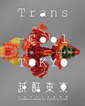 越酷東京:日本MOT當代精選