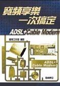 寬頻享樂一次搞定:ADSL+Cable Modem