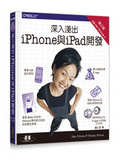 深入淺出iPhone與iPad開發