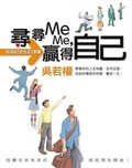 尋尋Me Me-贏得自己:栽培自己的生涯企劃書