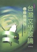 台灣文學散論:傳統與現代