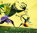 皮克斯動畫師之紙上動畫<<羅摩衍那>>