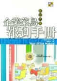 歡迎光臨:企業菜鳥報到手冊:your office manual