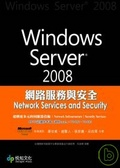 Windows Server 2008網路服務與安全