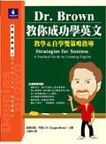 Dr. Brown教你成功學英文:教學&自學雙策略指導