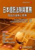 日本信託法制與實務:信託の法務と實務