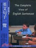 英文句子一覽