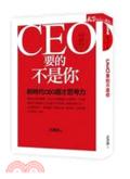 CEO要的不是你:新時代CEO選才思考力