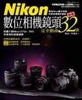 Nikon數位相機鏡頭完全指南嚴選32款
