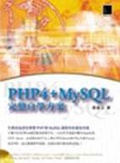 PHP4+MySQL完整自學方案