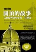 圓頂的故事:文藝復興建築史的一頁傳奇