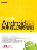 Google Android應用程式開發實戰