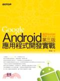 Google Android應用程式開發實戰