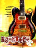 搖滾吉他實用教材
