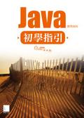 Java初學指引:使用SE6