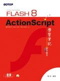 Macromedia Flash 8 ActionScript學習筆記:新手限定