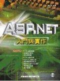 ASP.NET入門與實作