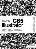 抓住你的Illustrator CS5