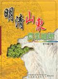 明清山東農業地理