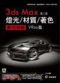 3ds Max燈光/材質/著色 實例精解:Vray篇