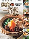 健康一鍋煲:60道不加味精的健康好味煲!
