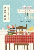 我餐桌上的書, 25部經典文學的美味人生