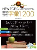 New TOEIC關鍵金色字彙1200