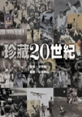 珍藏20世紀
