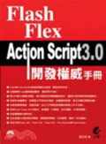 Flash Flex Action Script 3.0開發權威手冊