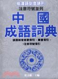 中國成語詞典