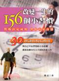 改變一生的156個小習慣:性格決定成敗 習慣決定命運