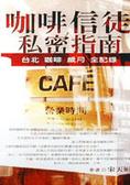 咖啡信徒私密指南:臺北.咖啡.歲月.全記錄