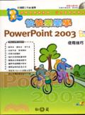 快快樂樂學PowerPoint 2003使用技巧