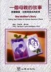 一個母親的故事:教養聾童:由教育家成為家長