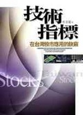 技術分析在台灣股市應用的訣竅