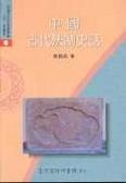 中國古代法制史話