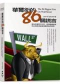 華爾街的86個謊言:避免投資再次失利-經濟繼續崩壞-你必須認清金融海嘯背後的真相