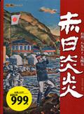 赤日炎炎:台灣一八九五-一九四五