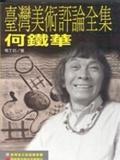 臺灣美術評論全集:何鐵華