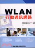 WLAN & 行動通訊網路