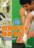運動傷害:自我防護&機能包紮