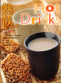 Hot drinks熱飲