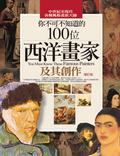 你不可不知道的100位西洋畫家及其創作:中世紀至現代各種風格畫派大師