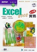 Excel 2002中文版實務